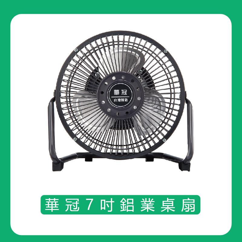 免運華冠 bt-701  7吋鋁業桌扇 體積小 不佔空間!!!!