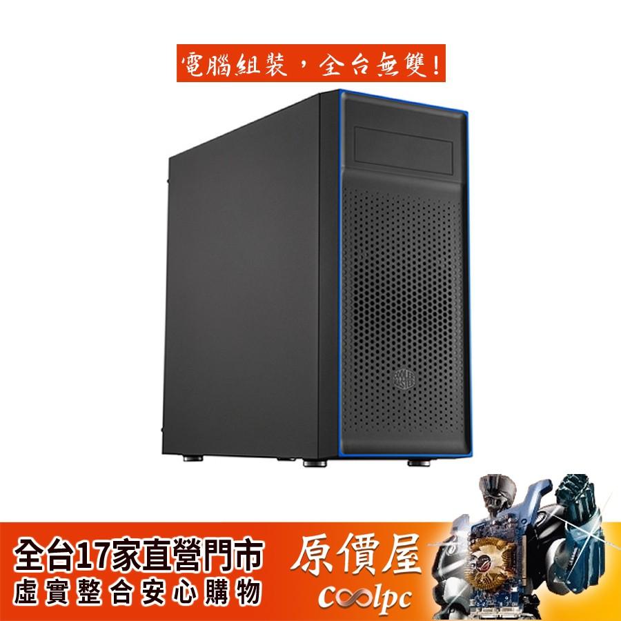 CoolerMaster酷碼 MasterBox E501L 顯卡長41/CPU高16.5/ATX/機殼/原價屋