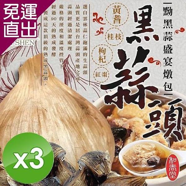 麗紳和春堂 黑蒜盛宴燉包 3入組【免運直出】