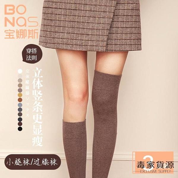 2/3雙裝 長筒襪子女日系街頭小腿襪jk過膝襪潮中筒高筒及膝【毒家貨源】