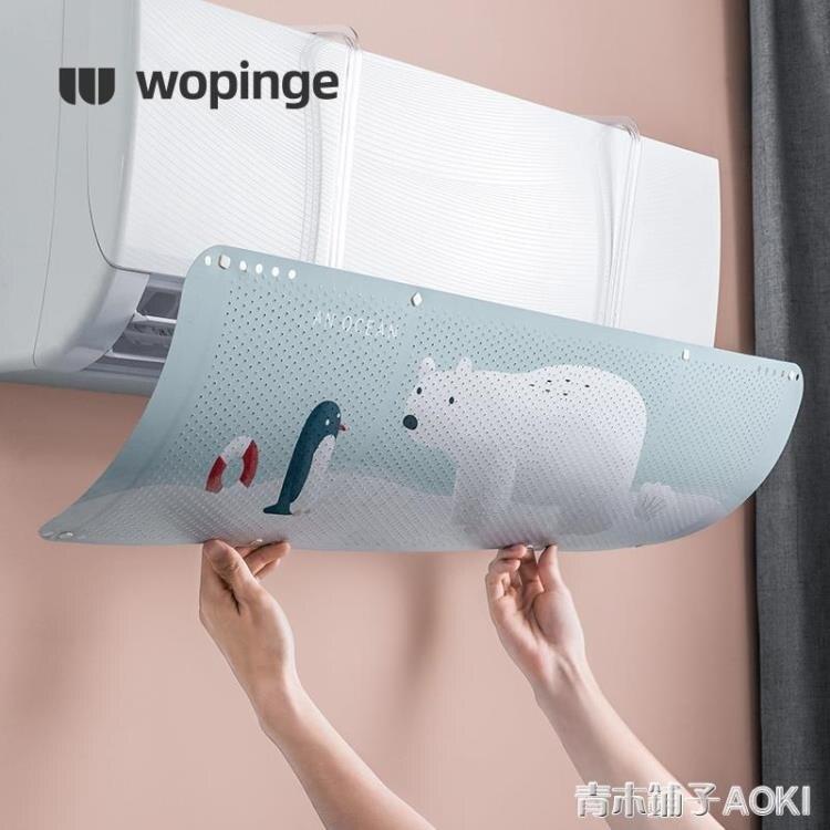 壁掛式空調擋風板嬰兒防直吹孕婦坐月子遮風板通用出風口轉移導風 ATF「」