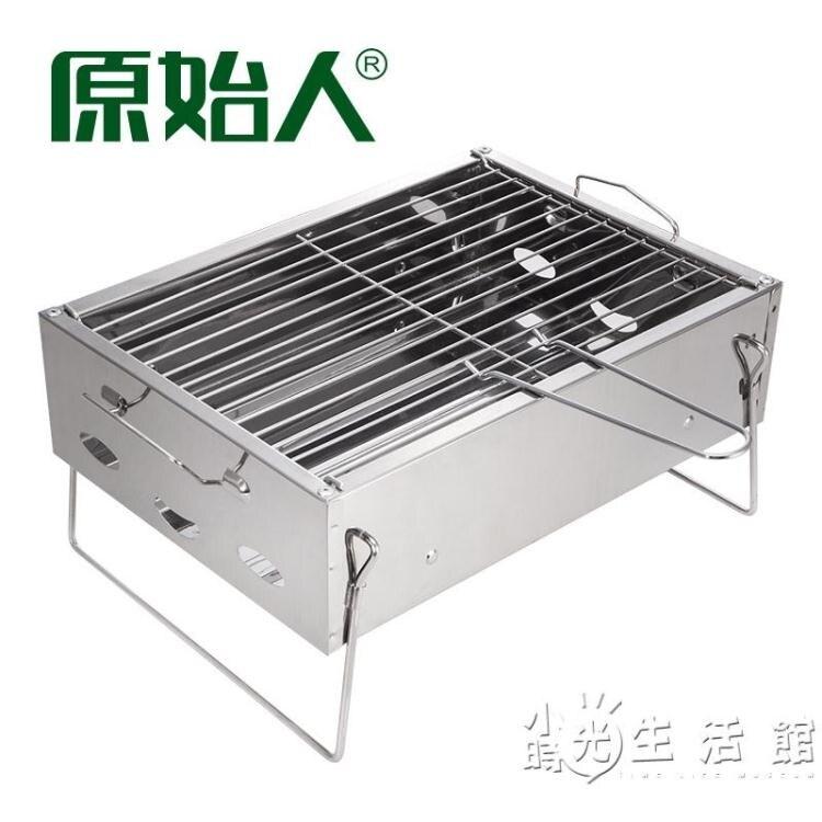 原始人燒烤架迷你小型戶外燒烤爐家用bbq燒烤工具木炭全套碳烤爐WD