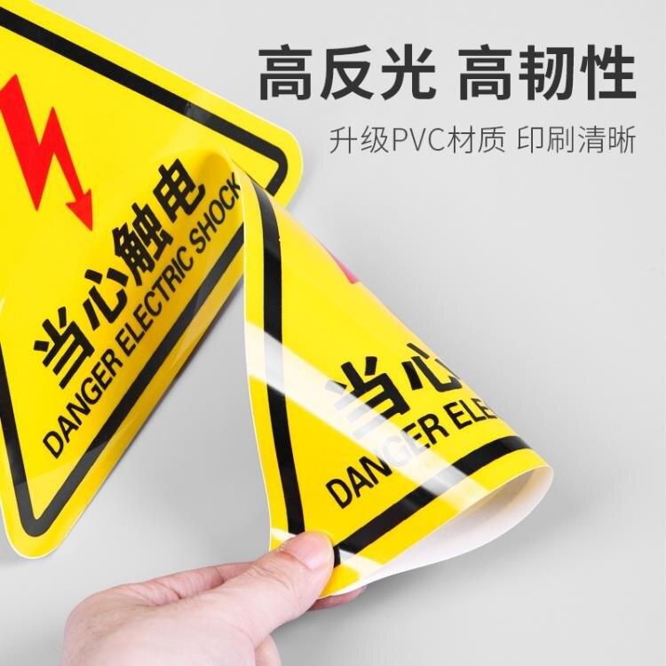 當心觸電標識牌有電危險警示小心高壓電設備安全生產警示標志牌提示 全館免運