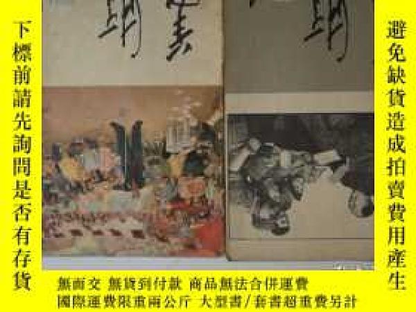 二手書博民逛書店美術罕見1976年(4.5)期 兩本合售Y271955