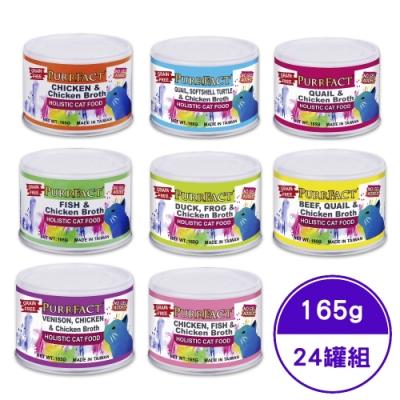 波菲特 貓用主食罐(無加膠)系列 165g (24罐組)