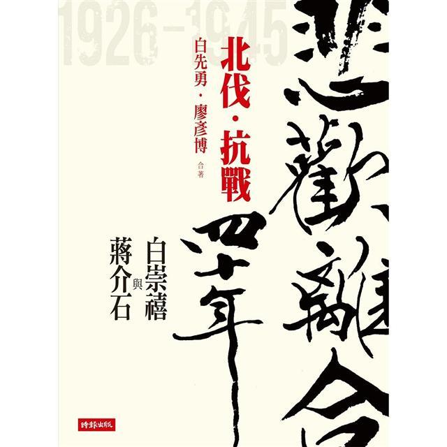 悲歡離合四十年:白崇禧與蔣介石(上)北伐.抗戰