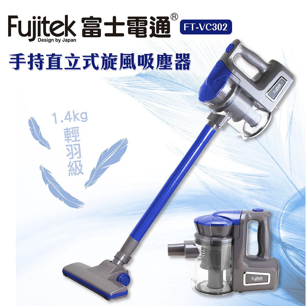 富士電通fujitek 手持直立旋風吸塵器ft-vc302(藍)