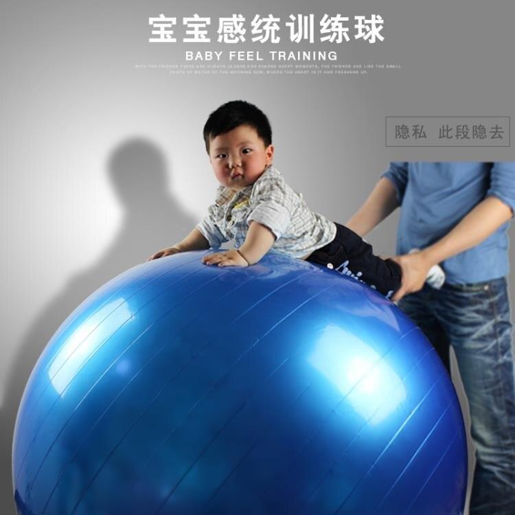 【快速出貨】瑜伽球 哈宇100cm防爆健身球大龍球-寶寶感統訓練兒童感統鍛煉環保按摩球  創時代 新年春節送禮