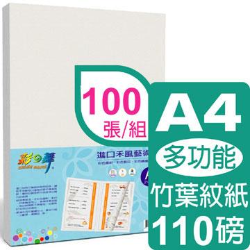 彩之舞 110g A4進口禾風藝術紙*2包