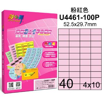 進口彩色標籤紙粉紅色40格直角