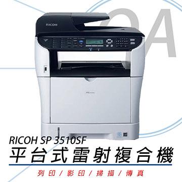 【公司貨】RICOH Afcio SP 3510SF 高速無線四合一黑白雷射複合機