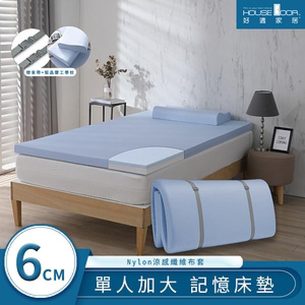 好適家居 真好捲涼感舒柔表布藍晶靈記憶床墊6cm超值組-單大