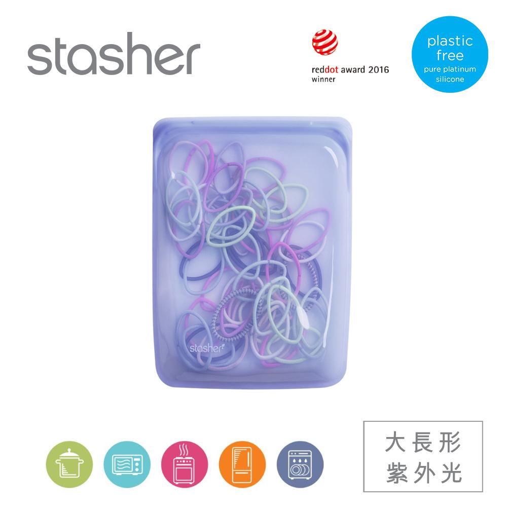 Stasher 大長形環保按壓式矽膠密封袋-紫外光(26x20x1.91cm)
