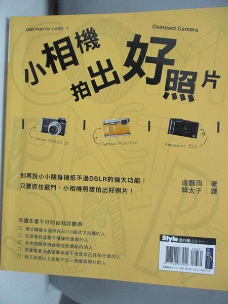 【書寶二手書T9/攝影_DI9】Compact Camera小相機拍出好照片原價_330_邊雨賢