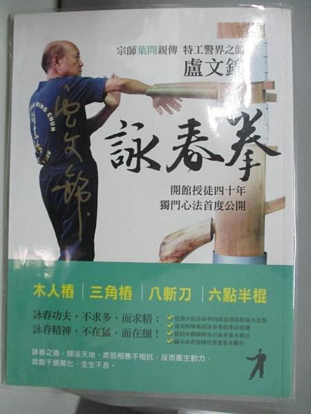 【書寶二手書T5/體育_DLJ】盧文錦詠春拳:歷史、思想與方法_盧文錦