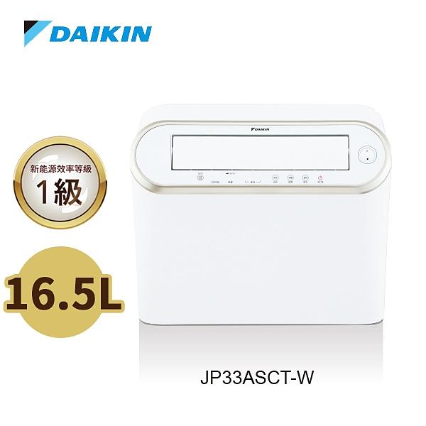 DAIKIN大金 16.5L 強力乾衣除濕機 JP33ASCT-W