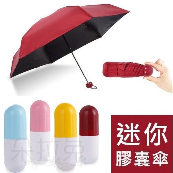 現貨在台防曬 遮陽 迷你 可愛 雨傘折疊傘陽傘遮陽傘摺疊傘兒童雨傘晴雨傘五折傘迷你傘膠囊傘小雨傘口袋