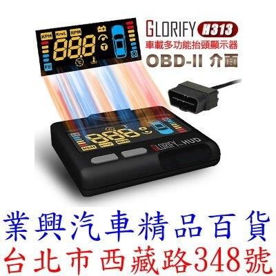 GLORIFY H313 抬頭顯示器 Multi-Function HUD (H313-01)