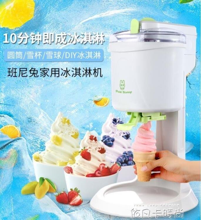 夯貨折扣!班尼兔冰淇淋機 家用兒童水果甜筒全自動自制小型冰激凌機雪糕機QM