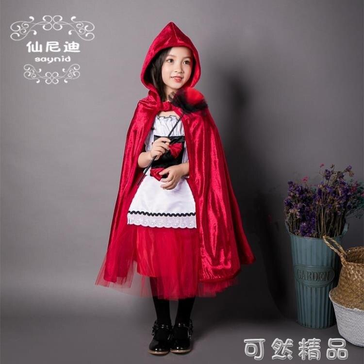 萬圣節兒童演出服裝化妝舞會女童cosplay小紅帽角色扮演表演服 秋冬特惠上新~
