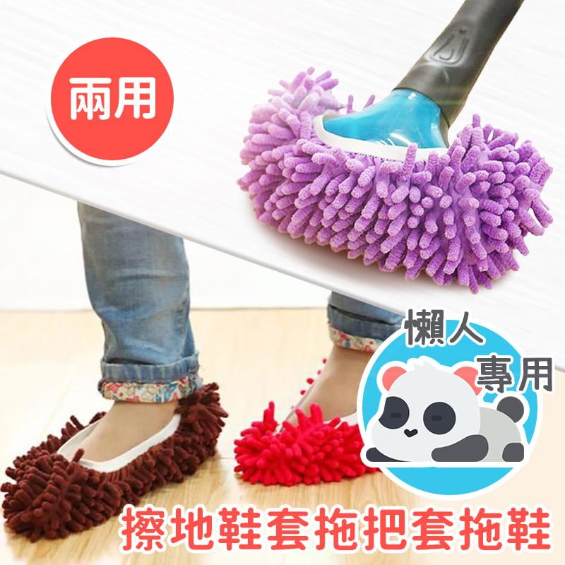 懶人擦地鞋套拖把套拖鞋(四入=兩雙。一雙一袋)