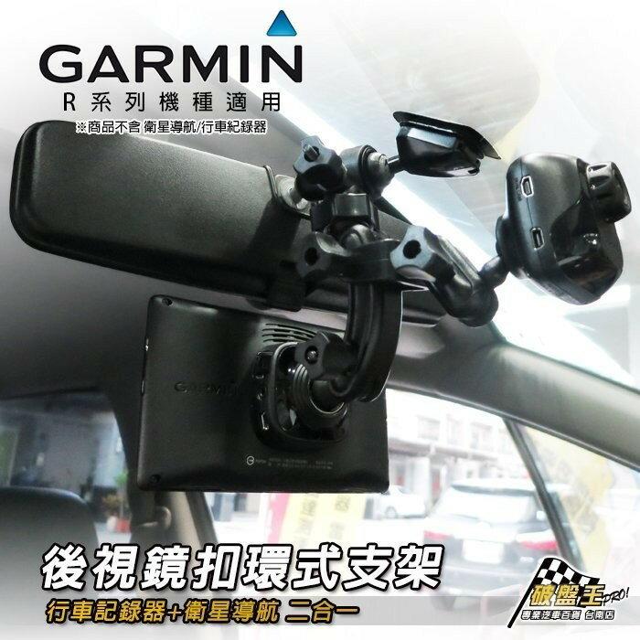 AA10 GARMIN 衛星導航/行車記錄器支架 R系列後視鏡支架 後視鏡固定支架 後視鏡扣環式支架 破盤王 台南
