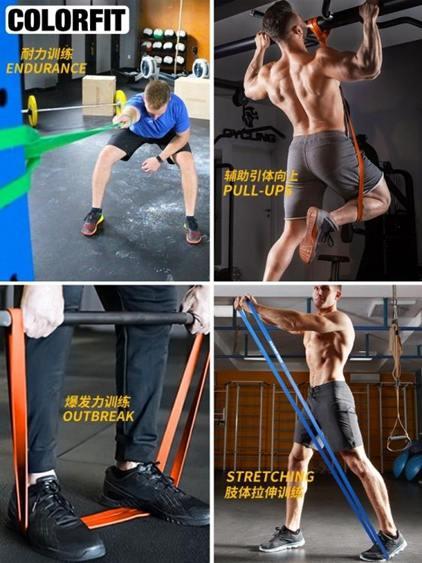 阻力帶引體向上彈力帶阻力帶力量訓練健身彈力繩男女輔助拉力帶全館促銷限時折扣