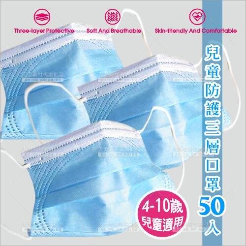 素色兒童三層防護口罩(4-10歲兒童適用)-50片[24921]防水防塵