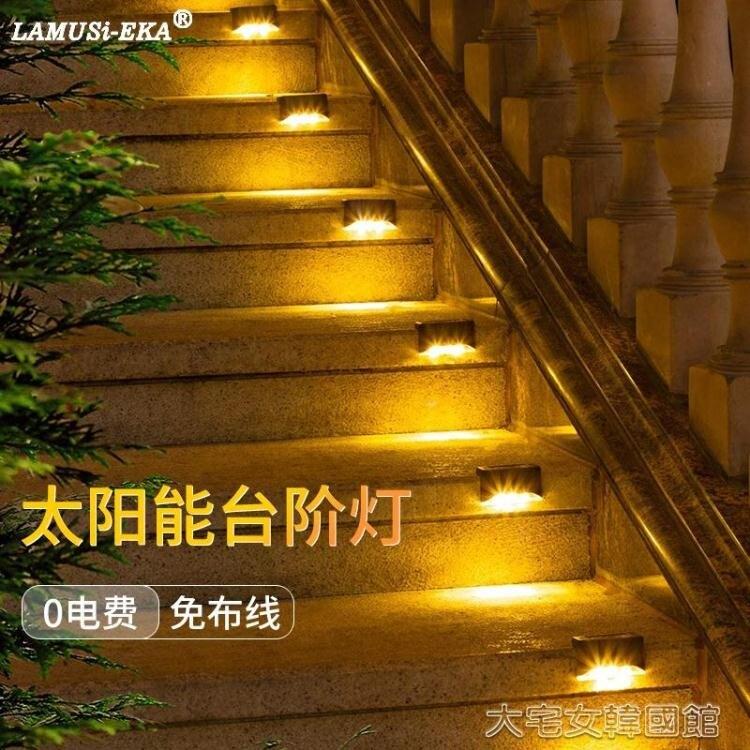 太陽能戶外燈太陽能壁燈戶外防水階梯燈花園庭院臺階燈過道自動亮小夜燈圍墻燈 交換禮物