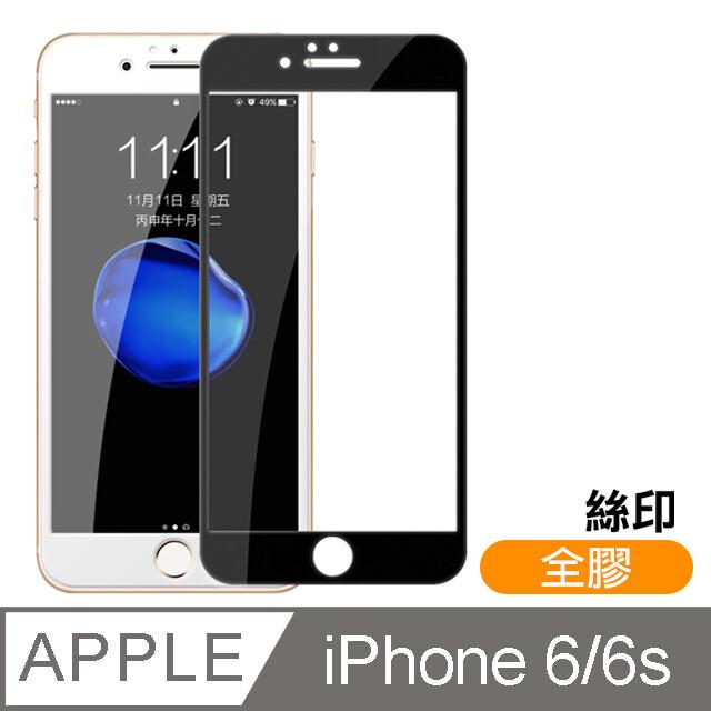 iphone 6/6s 絲印 滿版全膠 9h 鋼化玻璃膜 i6 6s 手機 保護貼)