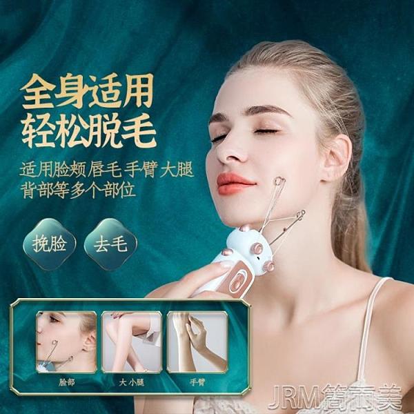 電動挽臉挽面器開臉拔毛器面部脫毛儀臉部除毛器絞臉機去臉毛神器 快速出貨