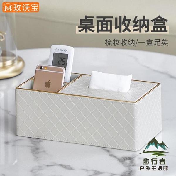 多功能面紙盒紙巾盒抽紙家用客廳北歐茶幾遙控器收納輕奢【步行者戶外生活館】