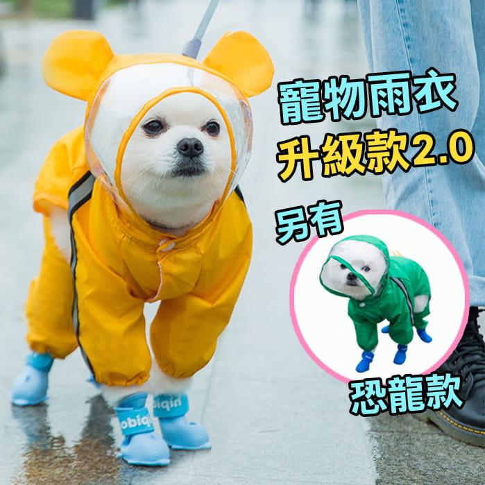 升級款2.0【寵物雨衣】狗狗全包雨衣 安全反光 黃色泰迪熊/綠色小恐龍