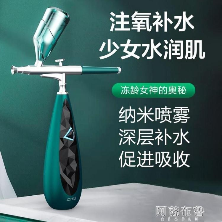補水儀 注氧儀家用便攜式美容院噴槍手持納米噴霧器補水儀加濕器臉部小型