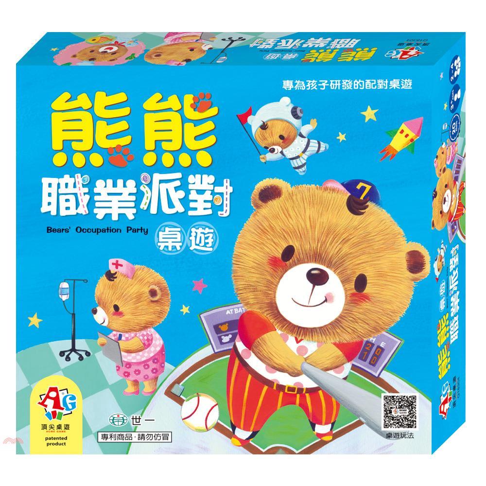 《世一》熊熊職業派對Bear's Occupation Party(桌上遊戲)(盒裝)[85折]