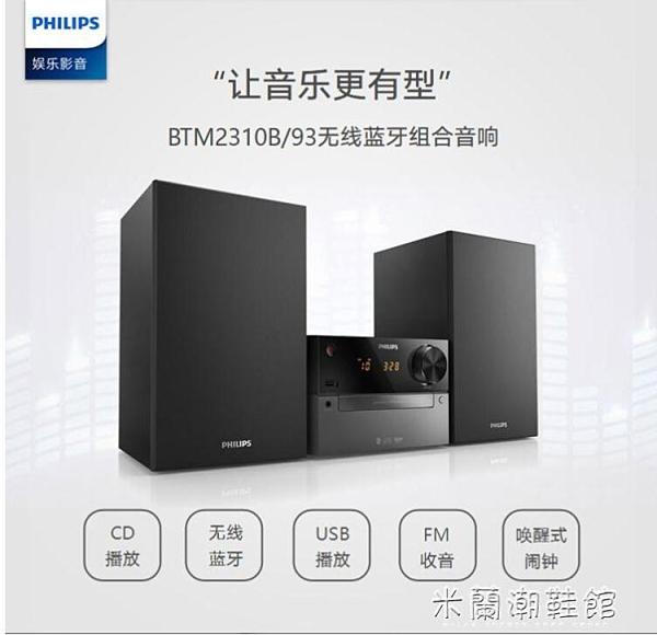 CD音響 BTM2310無線藍芽HIFICD組合迷你組合桌面音響音箱 618大促銷YYJ