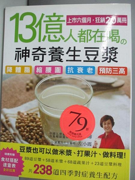 【書寶二手書T6/養生_DLK】13億人都在喝的神奇養生豆漿_張曄