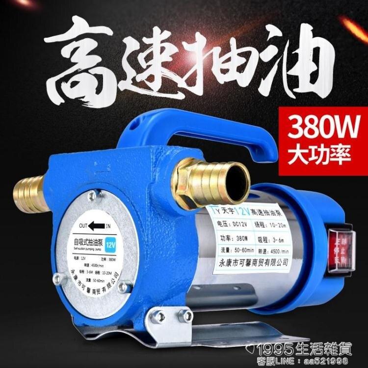 【免運】天宇正反轉電動油泵12V24V220V直流加油泵手動抽油泵柴油自吸油機 1995生活雜貨NMS