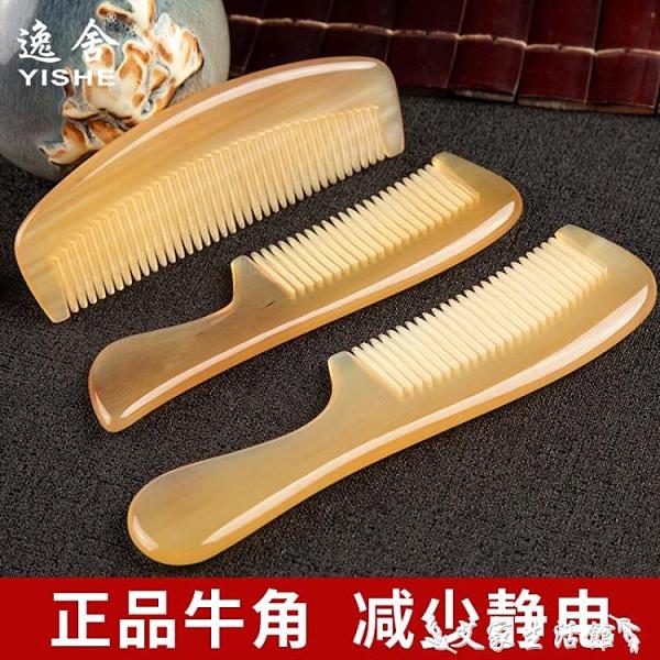 梳子 天然白水牛角梳子檀木檀香木梳牦牛角網紅款長髮專用女靜電防 艾家