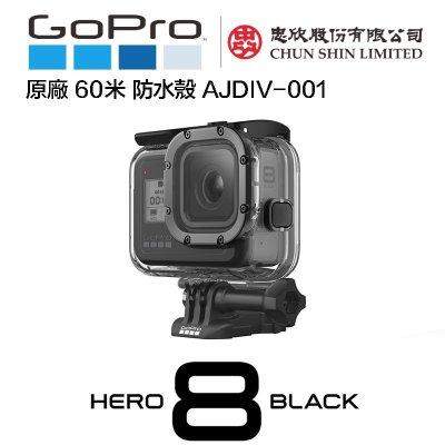 【eYe攝影】現貨 原廠 GOPRO HERO 8 防水殼 防水盒 潛水殼 潛水盒 60米 AJDIV-001