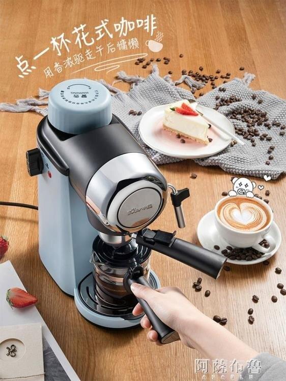 咖啡機 Bear/小熊 KFJ-A02N1咖啡機家用意式煮全半自動迷你蒸汽式打奶泡 雙12購物節