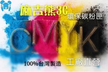[麻吉熊] HP CF210A/CF210/210A/131A 黑環保碳粉匣HP Pro 200 color M251nw/M276n/M276nw/M251n
