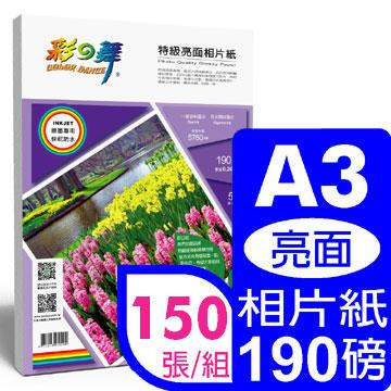 彩之舞 190g A3 特級亮面相片紙*3包