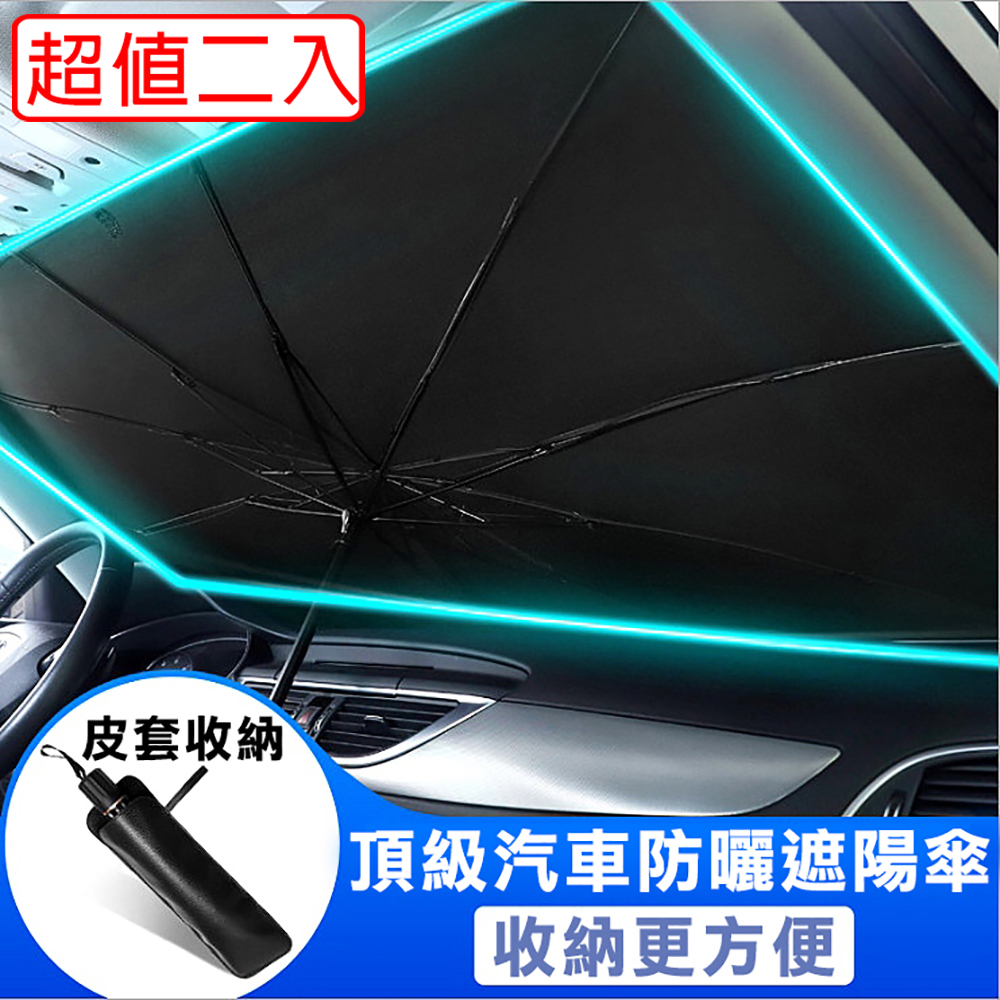 【威力鯨車神】汽車防曬遮陽傘/汽車隔熱遮陽板_經濟型大號(超值二入)