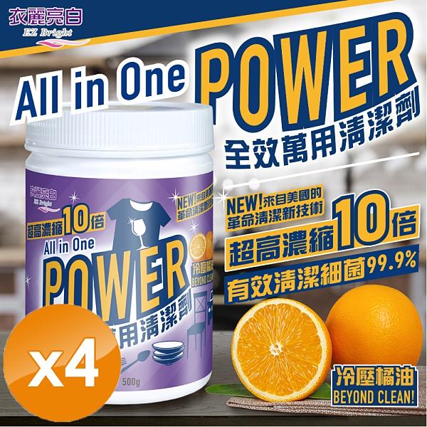 【衣麗亮白】Power全效萬用清潔劑-4入組