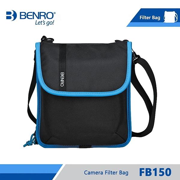 BENRO 百諾 濾鏡收納包 FB150【可放置6片150mm方形濾鏡或3個濾鏡盒以及濾鏡支架】