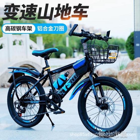 山地車新款山地自行車男女孩子6-13歲小學生青少年2022