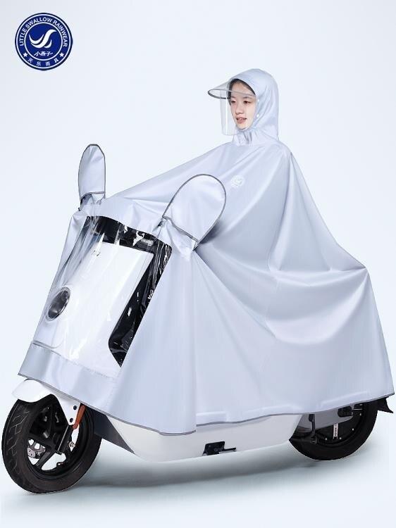 機車雨衣 小燕子電動電瓶車雨衣單人雙人男女士摩托車加大加厚時尚專用雨披-韓尚華蓮