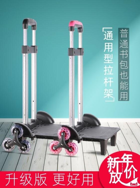 [樂天精選]小學生通用書包拉桿架男女孩三輪爬樓梯可摺疊背包拖拉桿車架配件