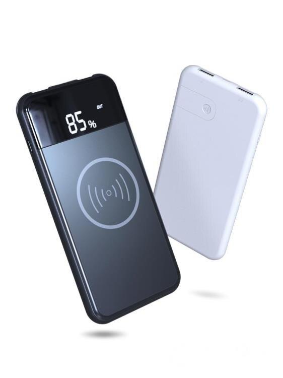 無線行動電源-移動電源1W蘋果8通用超薄快充閃充迷你小巧便攜10000毫安-